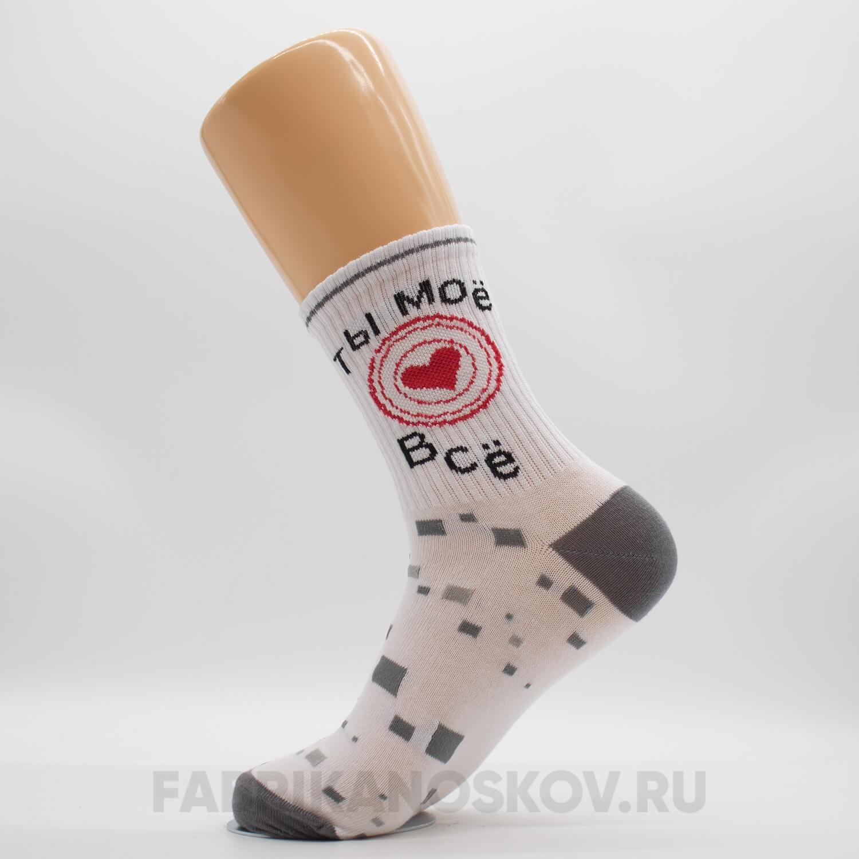 Женские носки со спортивной резинкой «Ты мое всё»