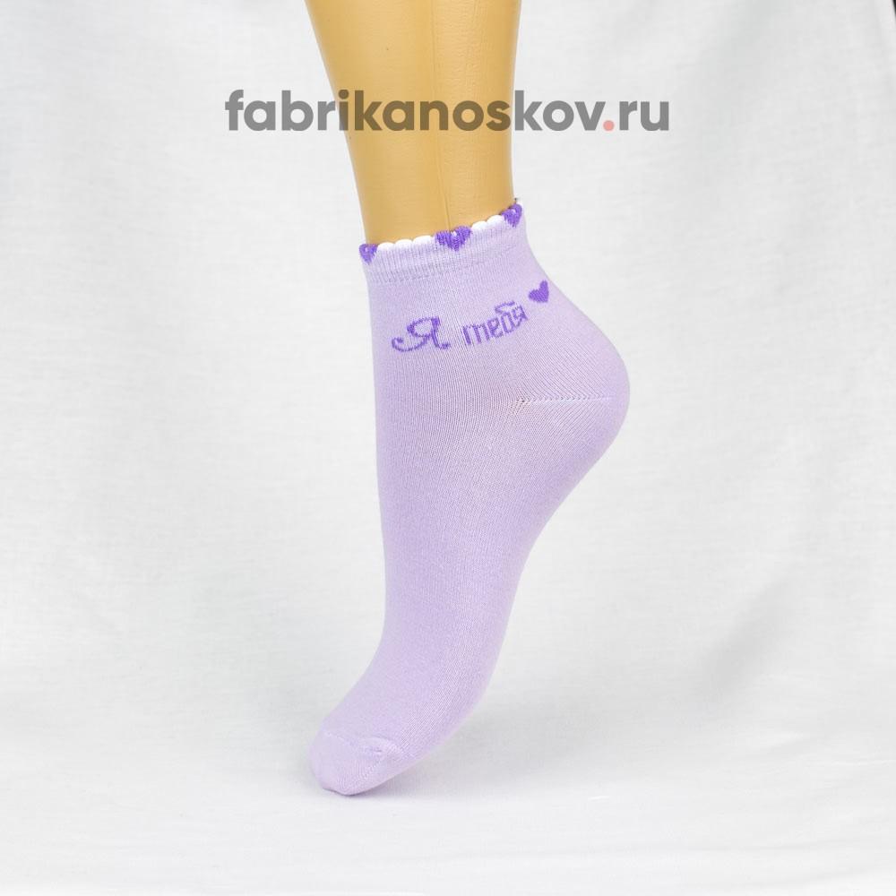 Женские носки с надписью «Я тебя люблю»
