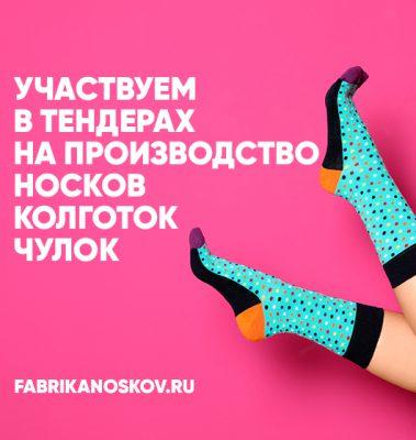 Фабрика носков. Участвуем в тендерах на производство носков, кологоток и чулок